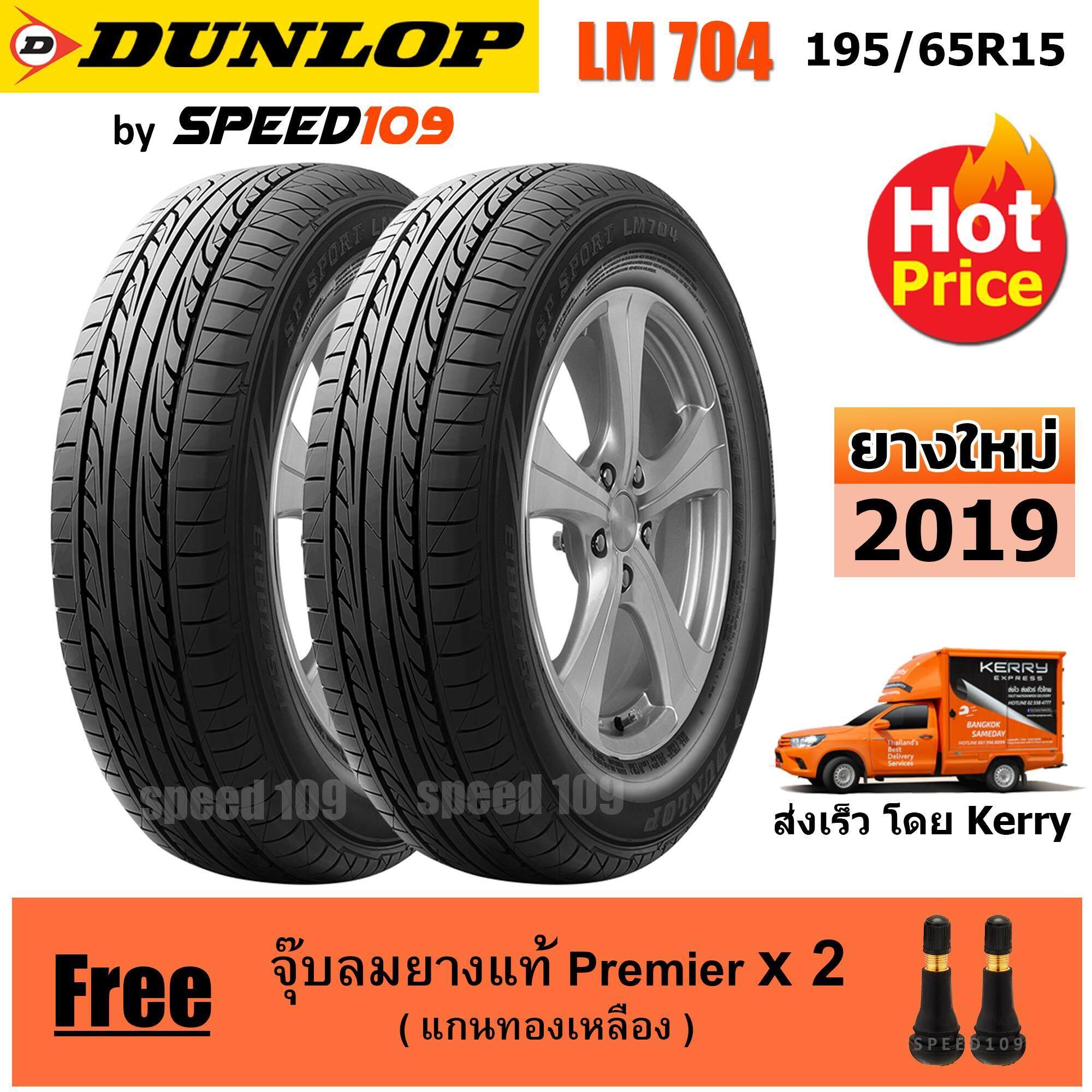 ลำพูน DUNLOP ยางรถยนต์ ขอบ 15 ขนาด 195/65R15 รุ่น SP SPORT LM704 - 2 เส้น (ปี 2019)