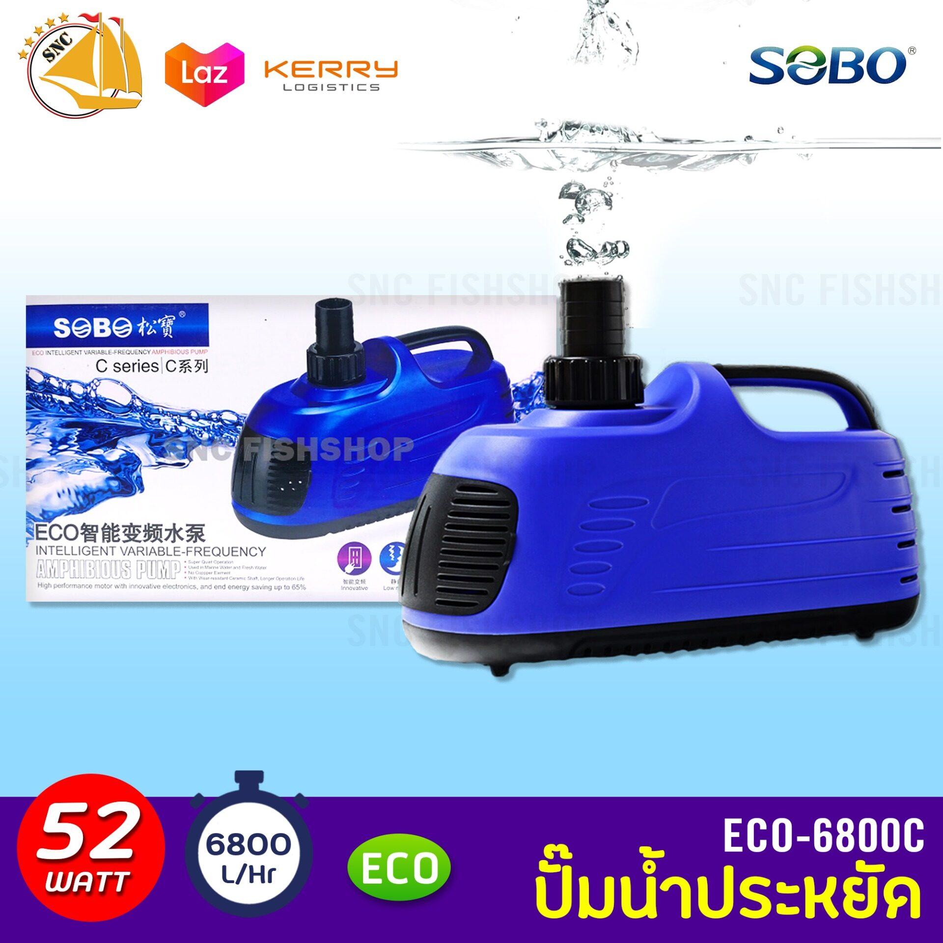SOBO ECO-6800C ปั๊มน้ำประหยัดไฟ 6,800 ลิตร/ชั่วโมง กำลังไฟ 52W ECO PUMP ปั้มน้ำ ปั๊มแช่ ปั๊มน้ำพุ