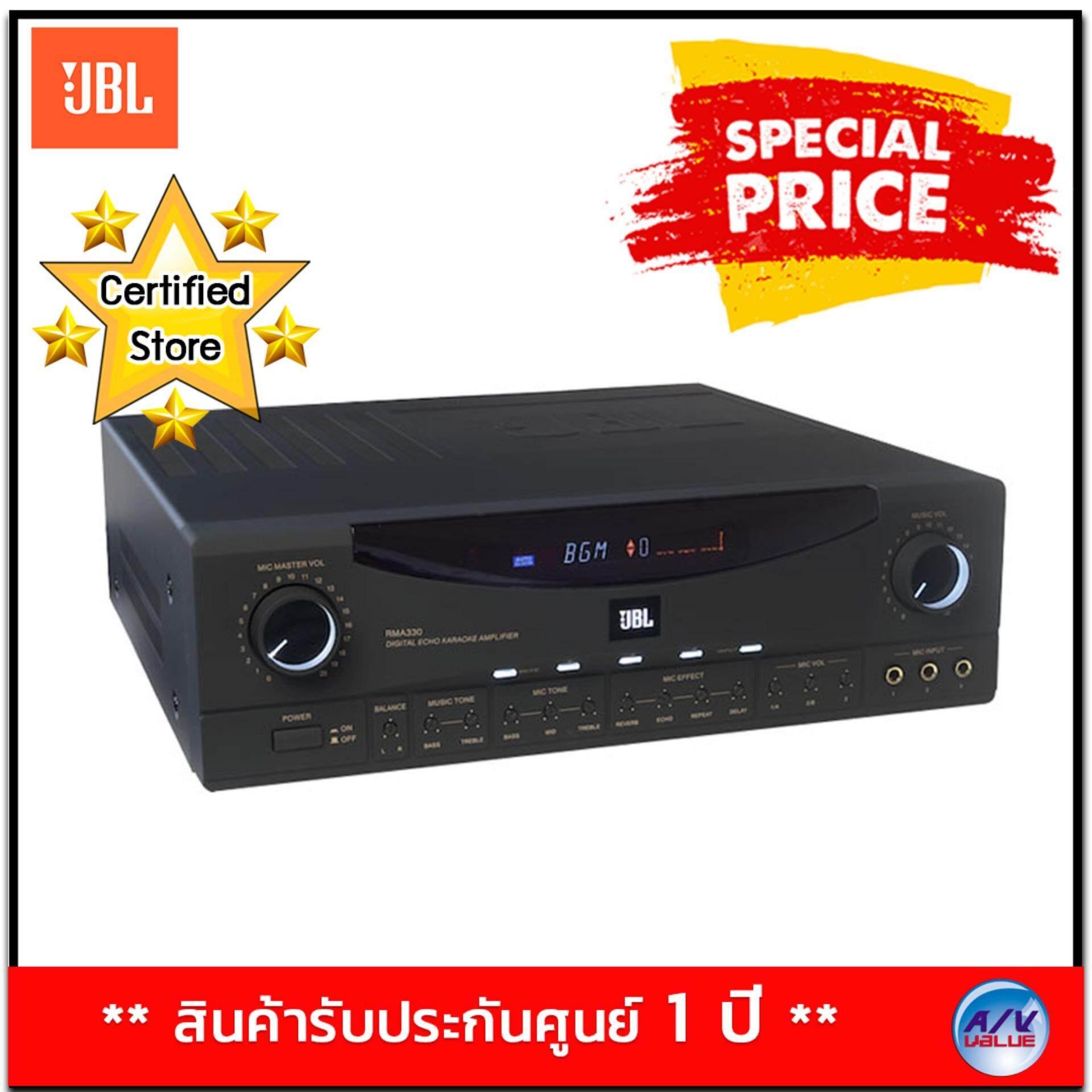 ยี่ห้อนี้ดีไหม  นครราชสีมา JBL RMA330A  Karaoke Amplifier **Voucher ส่วนลดเพิ่มพิเศษ