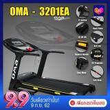 [ส่งฟรี] OMA Fitness ลู่วิ่งไฟฟ้า ปรับความชัน รุ่น OMA-3201EA ***รับประกันมอเตอร์ 5ปี