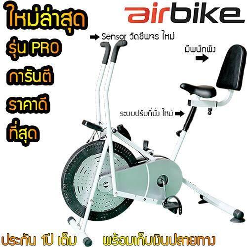 การดูแลรักษา AIR BIKE รุ่น PRO จักรยานออกกำลังกาย ออกกําลังกายลดต้นขา ออกกําลังกายลดหน้าท้อง (สีขาว)