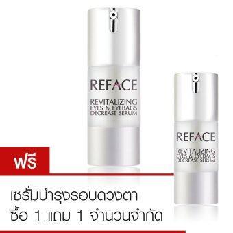 REFACE Revitalizing EyesEyebags Decrease Serum ซีรั่มบำรุงรอบดวงตา 10g. (ซื้อ 1 แถม 1)