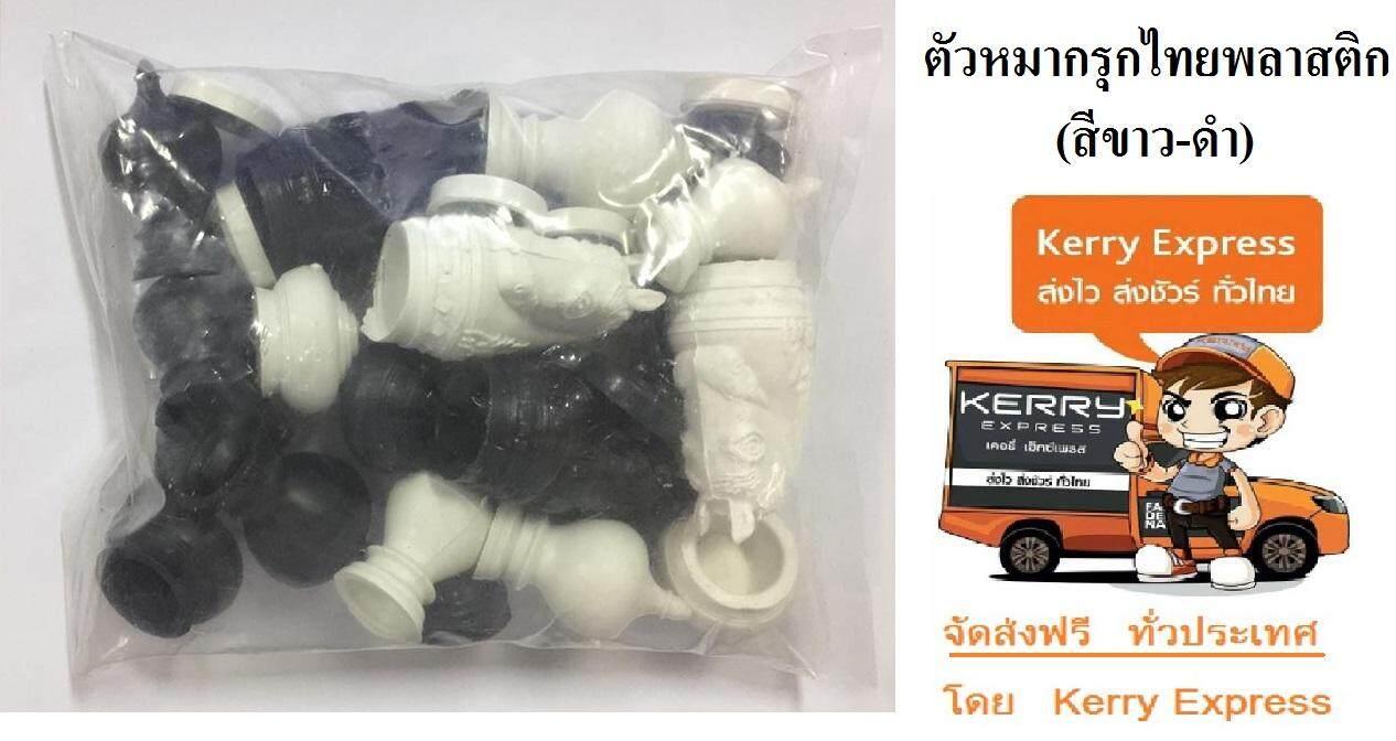 ตัวหมากรุกไทยพลาสติก (สีขาว-ดำ) (**ส่งฟรี Kerry**) เกมส์หมากรุก เกมกระดาน Thai Chess หมากรุก (ขาว-ดำ)