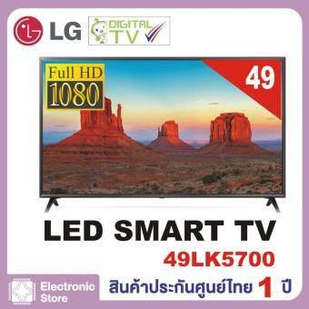 LG LED SMART TV 49LK5700
