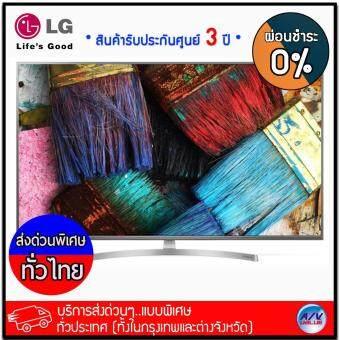 LG SUPER UD TV 4K รุ่น 75SK8000PTA ขนาด 75 นิ้ว HDR Smart LED AI SUPER UHD TV w/ ThinQ  *** บริการส่งด่วนแบบพิเศษ!ทั่วประเทศ (ทั้งในกรุงเทพและต่างจังหวัด)***