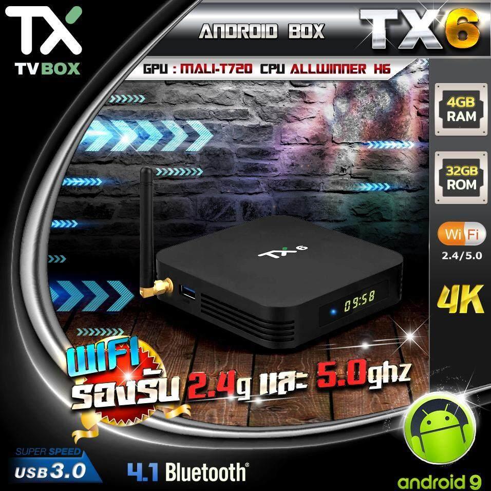 การใช้งาน  แพร่ TX6 Android Box แรม 4GB ddr3 / พื้นที่เก็บข้อมูล 32GB Android 9.0