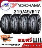 ประกันภัย รถยนต์ 3 พลัส ราคา ถูก สระบุรี YOKOHAMA A.DRIVE R1 (AR01) ยางรถยนต์ 215/45R17 (ขอบ17) รุ่นใหม่ A.DRIVE R1 4 เส้น (ใหม่กริ๊ป ปี2019)