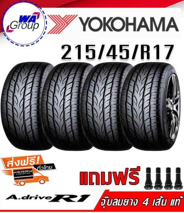 ประกันภัย รถยนต์ 2+ สระบุรี YOKOHAMA A.DRIVE R1 (AR01) ยางรถยนต์ 215/45R17 (ขอบ17) รุ่นใหม่ A.DRIVE R1 4 เส้น (ใหม่กริ๊ป ปี2019)