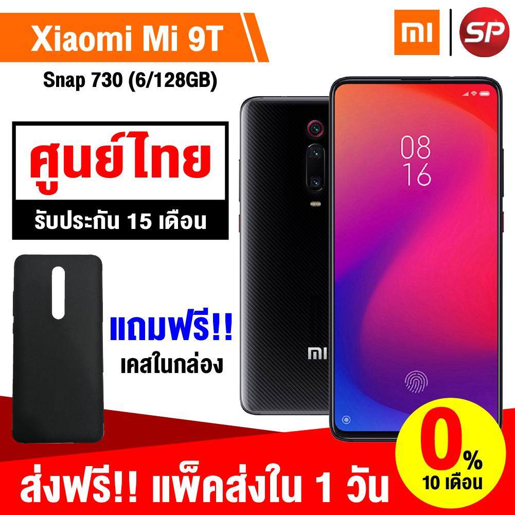 สอนใช้งาน  มหาสารคาม 【กดติดตามร้านรับส่วนลดเพิ่ม 3%】【สามารถผ่อน 0% 10 เดือน】【รับประกันศูนย์ไทย 15 เดือน】【ส่งฟรี!!】Xiaomi Mi 9T (6/128GB) + พร้อมเคสในกล่อง  / Thaisuperphone