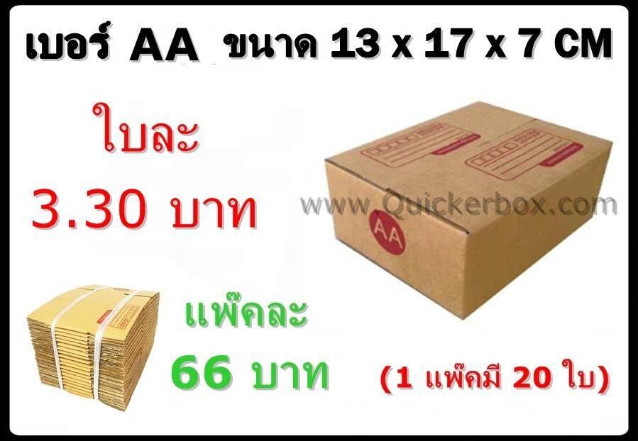 ขายดีมาก! กล่องพัสดุ กล่องไปรษณีย์ฝาชน เบอร์ AA (20 ใบ 66 บาท) รวมค่าส่งด่วน Kerry 50 บาท แล้ว