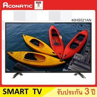 Aconatic สมาร์ททีวี 40 นิ้ว รุ่น 40HS521AN
