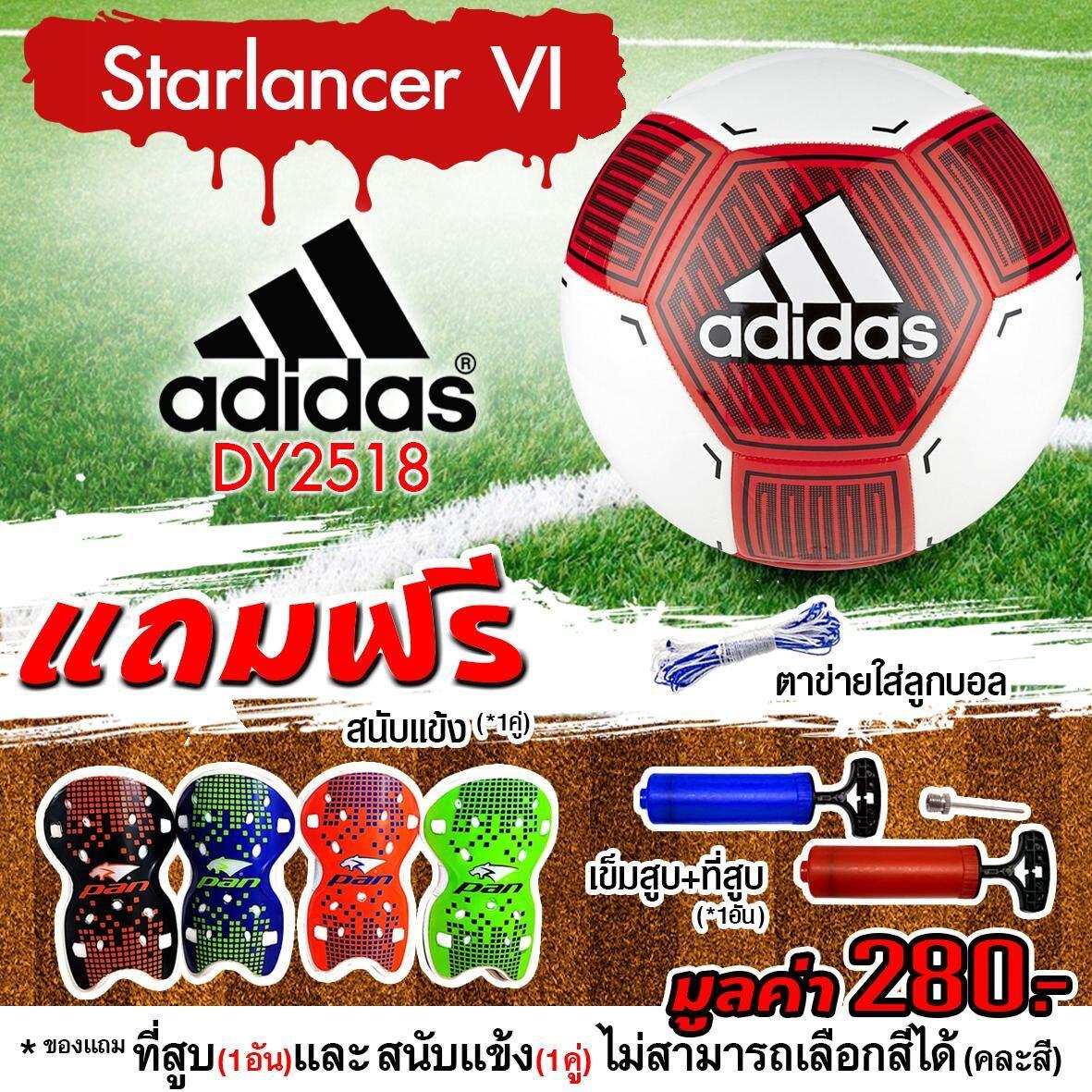 ยี่ห้อไหนดี  แม่ฮ่องสอน Adidas ฟุตบอลหนัง อดิดาส Football Starlancer VI DY2518(500) แถมฟรี ตาข่ายใส่ลูกฟุตบอล + เข็มสูบสูบลม + สูบมือ HP-04 + สนับแข้ง Shin Guard Pan PSS025(280)