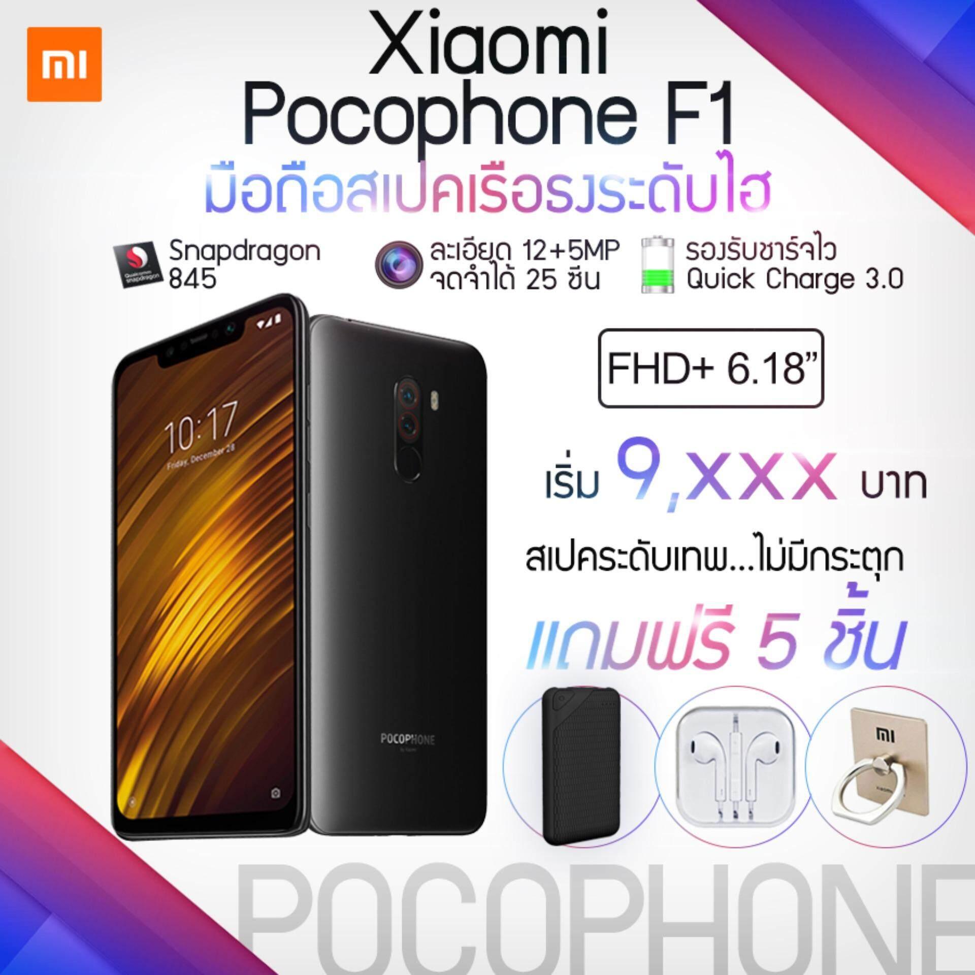 การใช้งาน  พังงา เอาไปเลย! Xiaomi Pocophone F1 [6/64GB][6/128GB] [Global Version] Snapdragon 845 แถมฟรี เพาเวอร์แบงค์  แหวนติดเคส[รับประกันร้าน 1 ปี]
