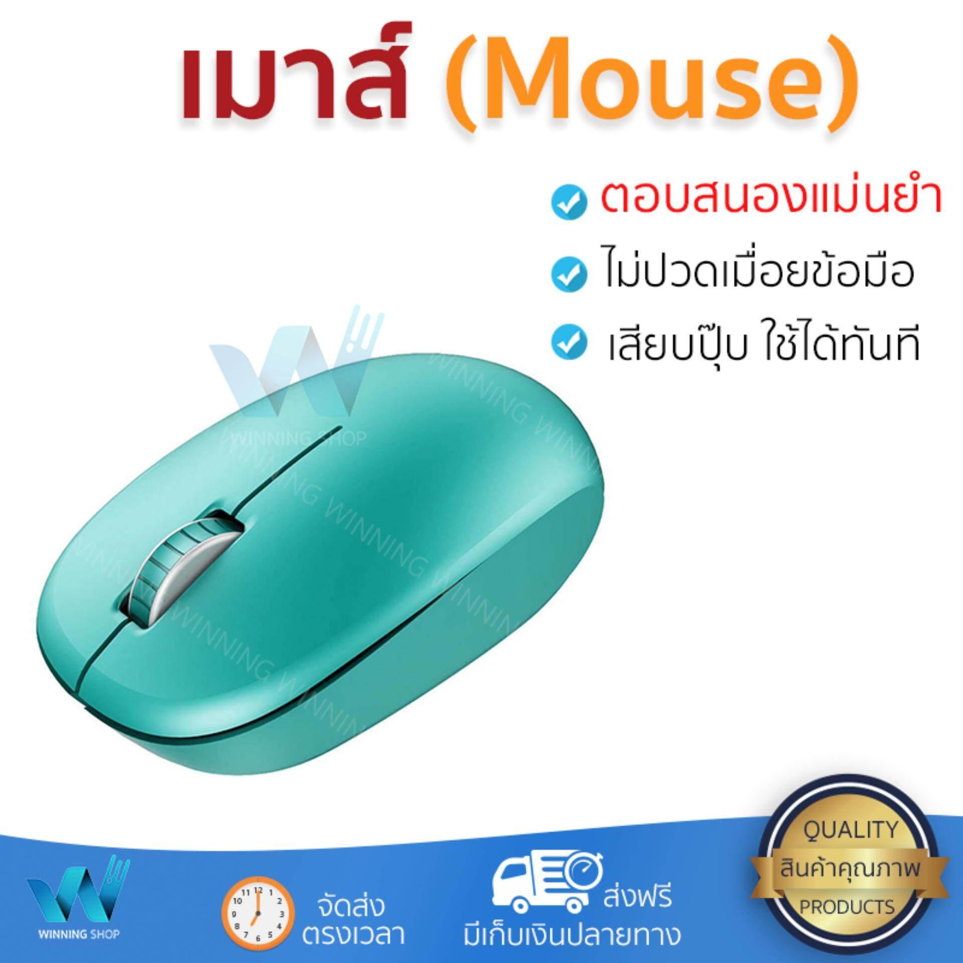 ลดสุดๆ รุ่นใหม่ล่าสุด เมาส์           MICRO PACK เมาส์ไร้สาย (สีฟ้า) รุ่น MP-716W             เซนเซอร์คุณภาพสูง ทำงานได้ลื่นไหล ไม่มีสะดุด Computer Mouse  รับประกันสินค้า 1 ปี จัดส่งฟรี Kerry ทั่วประเ