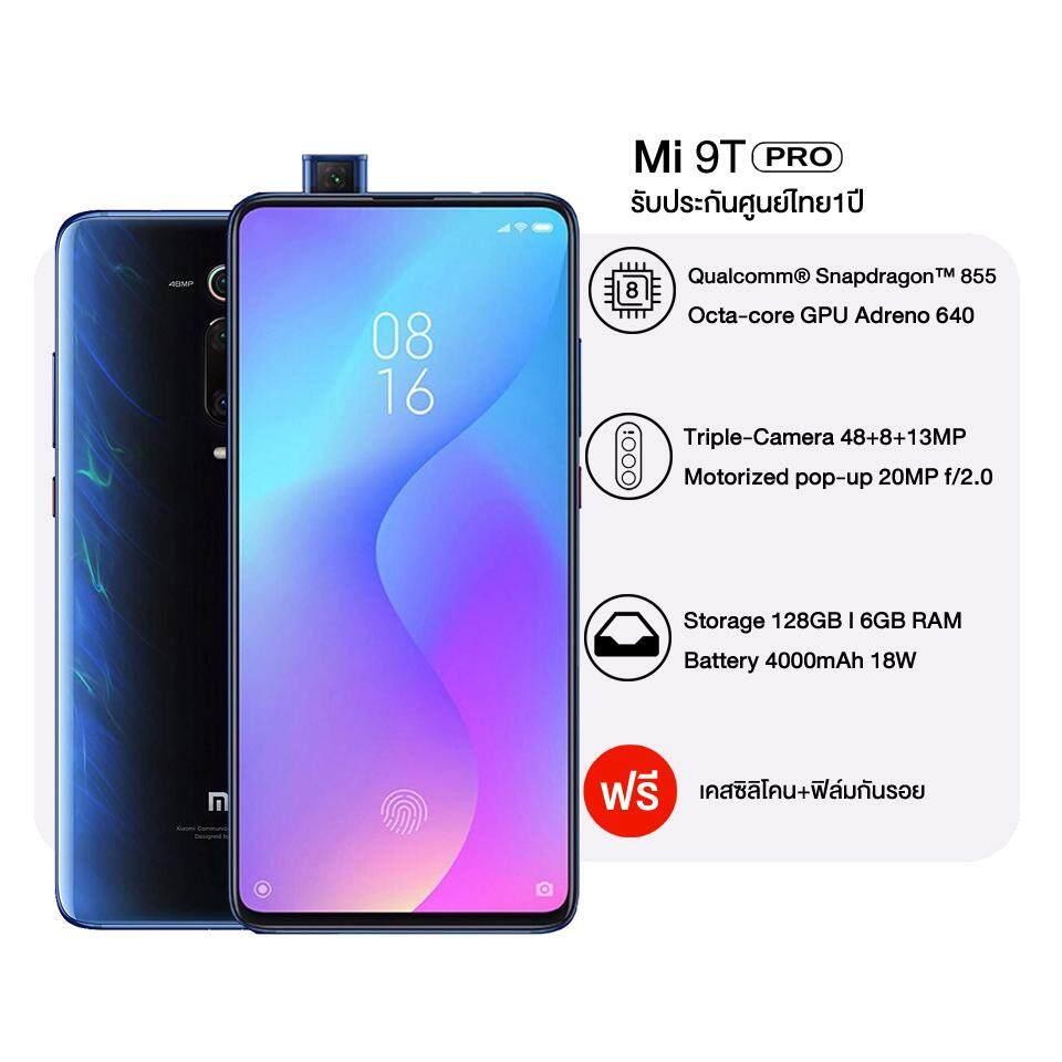 ยี่ห้อนี้ดีไหม  มุกดาหาร Xiaomi Mi9T Pro [6GB+128GB] 48MP/SD855/4GLTE รับประกันศูนย์ไทย1ปี