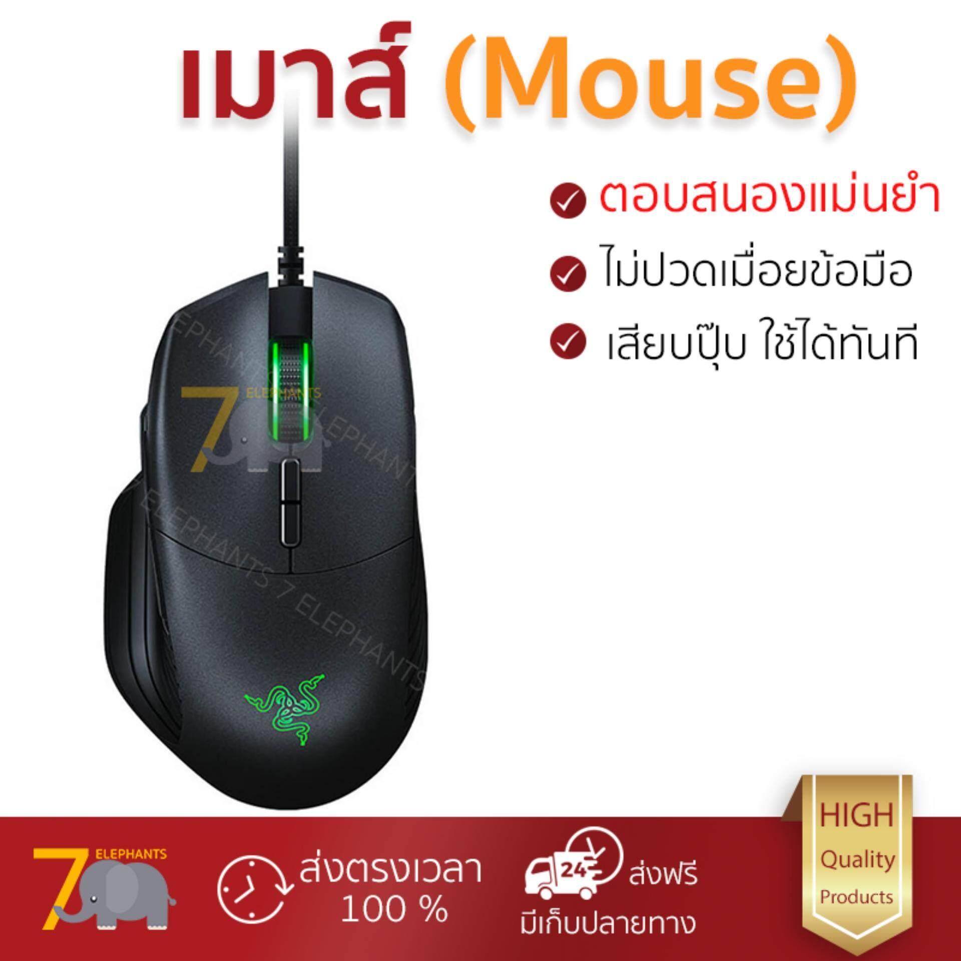 สุดยอดสินค้า!! รุ่นใหม่ล่าสุด เมาส์           RAZER เมาส์เกมมิ่ง (สีดำ) รุ่น Basilisk             เซนเซอร์คุณภาพสูง ทำงานได้ลื่นไหล ไม่มีสะดุด Computer Mouse  รับประกันสินค้า 1 ปี จัดส่งฟรี Kerry ทั่ว