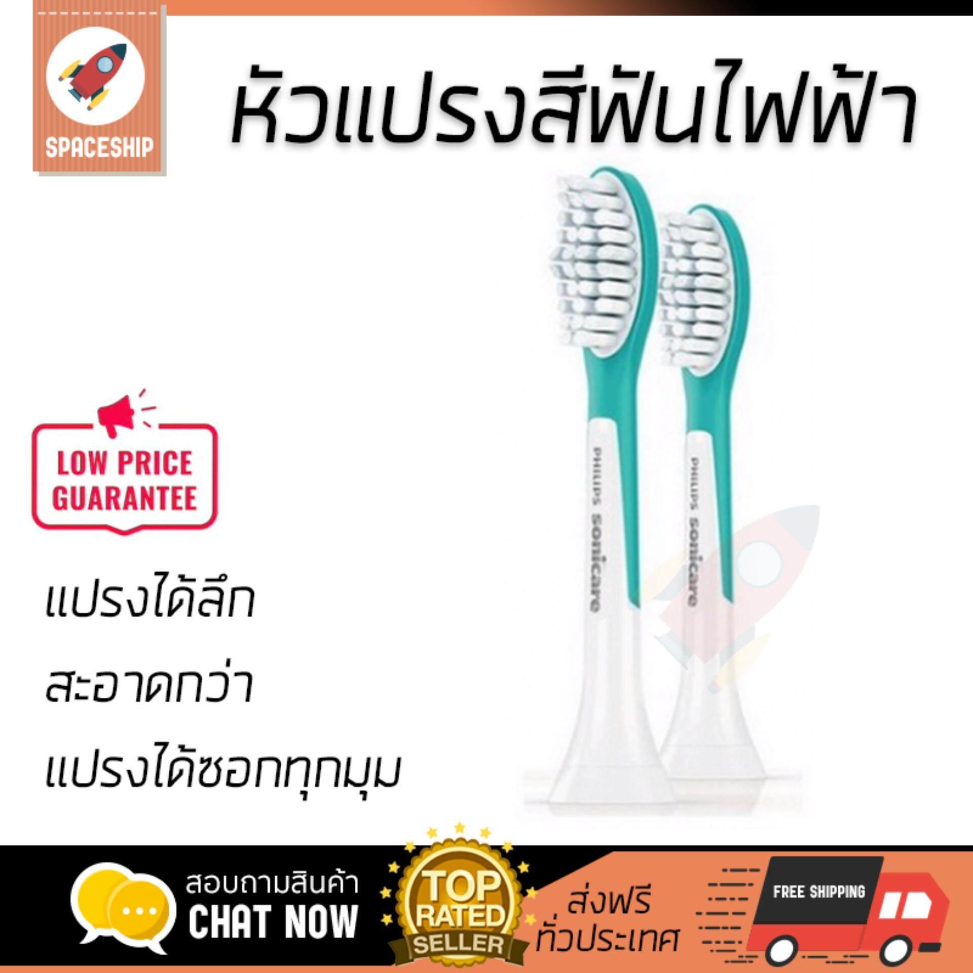 แม่ฮ่องสอน รุ่นใหม่ล่าสุด แปรงสีฟัน แปรงสีฟันไฟฟ้า หัวแปรงสีฟันไฟฟ้า PHILIPS HX6042 35 | PHILIPS | HX6042 35 สะดวก แปรงได้ลึกทุกซอกทุกมุม นุ่มนวล สะอาดกว่าแปรงทั่วไป Electric Toothbrushes จัดส่งฟรีทั่วประเทศ