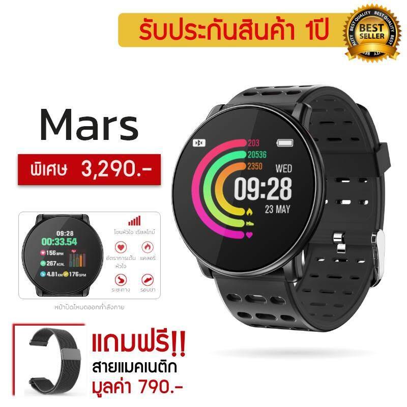 สุดยอดสินค้า!! ((แถมฟรี สายแม่เหล็ก 790.- +รีวิวเยอะ+ส่งฟรีKerry)) Mar smart watch Mars สมาร์ทวอท นาฬิกาวัดชีพจร รองรับภาษาไทย มีคู่มือภาษาไทย ประกันถึง 1 ปี นาฬิกาออกกำลังกาย นาฬิกาวิ่ง รองรับ  วัดโซ