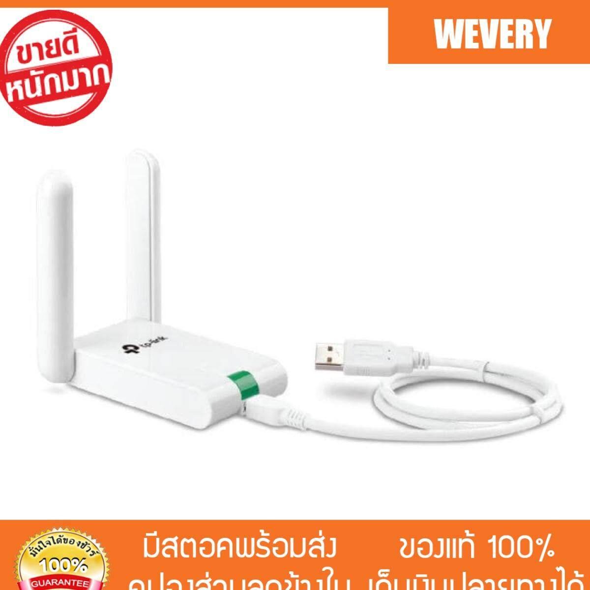 สุดยอดสินค้า!! [Wevery] TP-Link TL-WN822N อุปกรณ์รับสัญญาณ Wi-Fi (300Mbps High Gain Wireless USB Adapter) ตัวรับสัญญาณ wifi ตัวรับ wifi ส่ง Kerry เก็บปลายทางได้