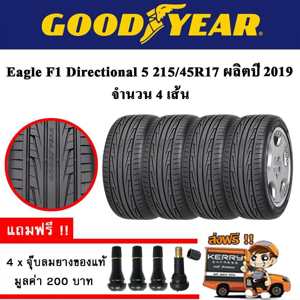อุตรดิตถ์ ยางรถยนต์ GOODYEAR 215/45R17 รุ่น F1 Diractional 5 (4 เส้น) ยางใหม่ปี 2019