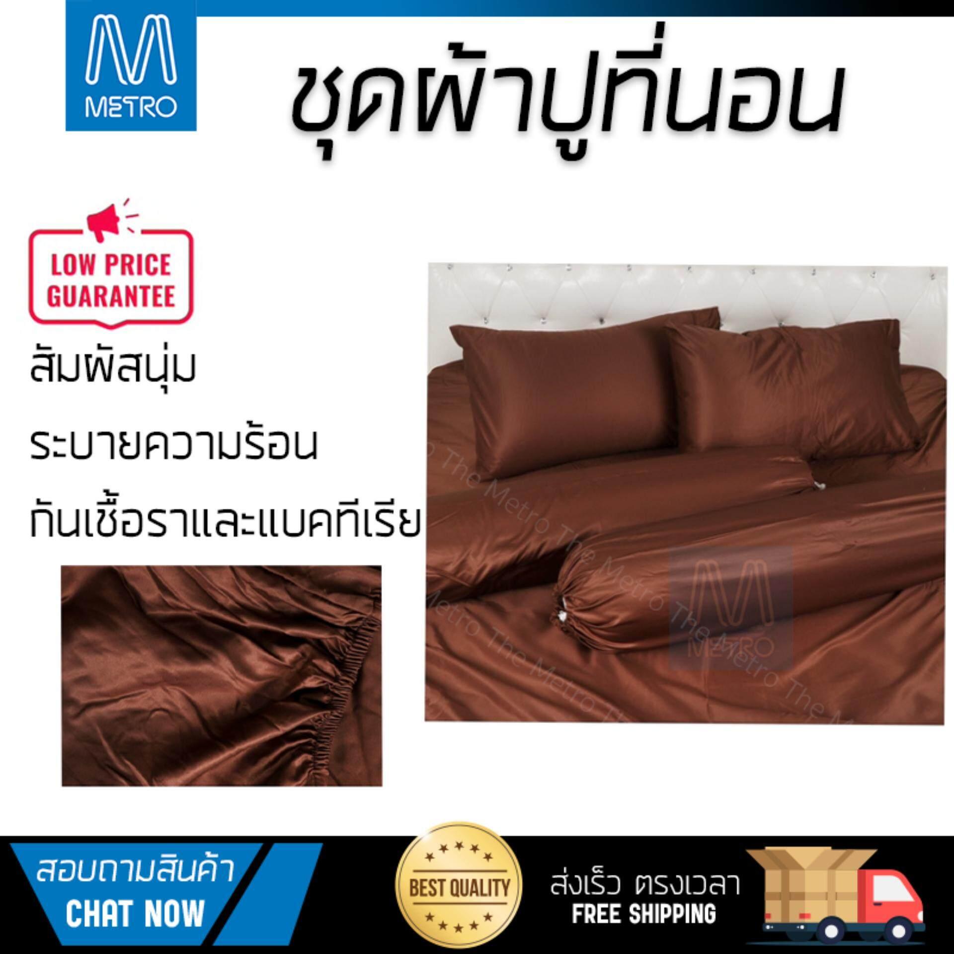 ลดสุดๆ ผ้าปูที่นอน ผ้าปูที่นอนกันไรฝุ่น ผ้าปู Q5 HOME LIVING STYLE 375TC SHIN น้ำตาลเข้ม | HOME LIVING STYLE | ผ้าปู Q5HLS375TC SHI สัมผัสนุ่ม นอนหลับสบาย เส้นใยทอพิเศษ ระบายความร้อนได้ดี กันเชื้อราแล