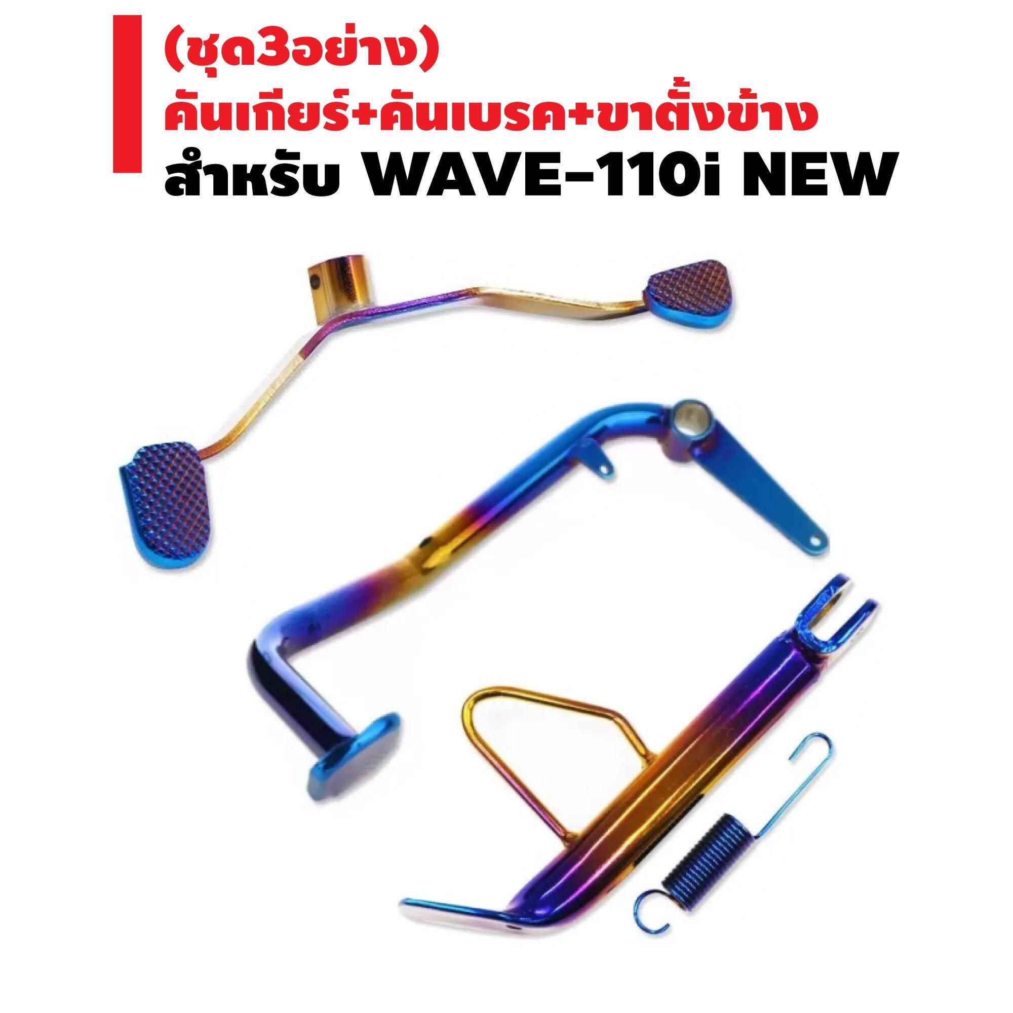 คุณภาพ!! (ชุดx3อย่าง) คันเบรค WAVE-110i NEW ทอง+ไทเท (งาน A) + คันเกียร์ (ทอง+ไทเท) สำหรับ WAVE-110i + ขาตั้งข้าง WAVE ทุกรุ่น (สีทอง+ไทเท)