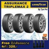 ประกันภัย รถยนต์ ชั้น 3 ราคา ถูก สุราษฎร์ธานี Goodyear ยางรถยนต์ 225/50R17 รุ่น Assurance TripleMax2 (4 เส้น)