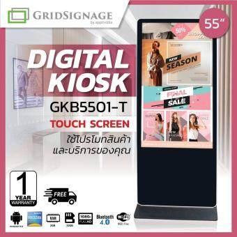ป้ายโฆษณาดิจิตอล Digital Signage Kiosk 55'' RAM 2/32GB Android 6.0  TOUCH SCREEN