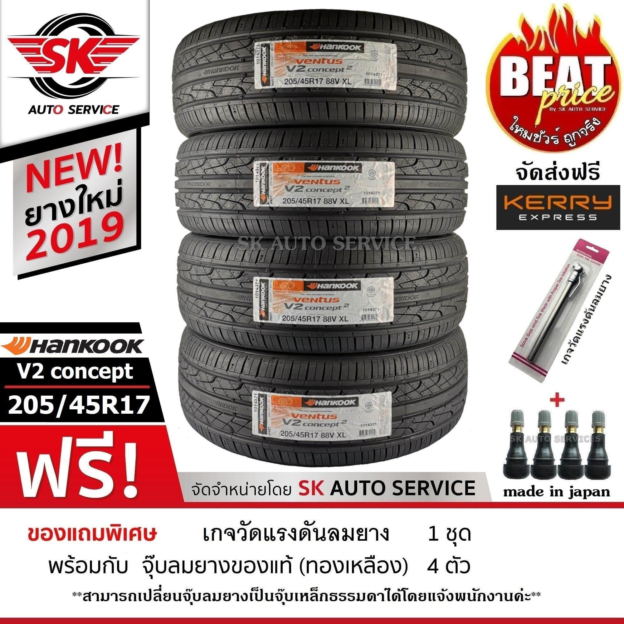 ประกันภัย รถยนต์ 2+ กาญจนบุรี HANKOOK ยางรถยนต์ 205/45R17 (ล้อขอบ17) รุ่น Ventus V2 4 เส้น(ยางใหม่ปี 2019)