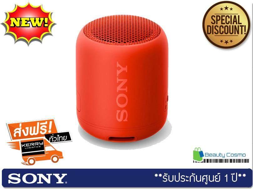 สุดยอดสินค้า!! รุ่นใหม่ล่าสุด Sony ลำโพง BLUETOOTH แบบพกพา รุ่น SRS-XB12 EXTRA BASS สีส้ม  ของแท้ 100% ประกันศูนย์ Sony 1 ปี จัดส่งฟรี Kerry!! ศูนย์รวม ลําโพง bluetooth ลําโพงบลูทูธ sony ลําโพงบลูทูธร