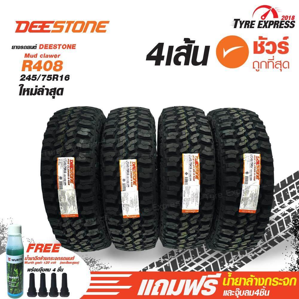 แพร่ ยางรถยนต์ดีสโตน ยางรถยนต์ขอบ16 Deestone รุ่น Mud clawer R408 ขนาด245/75R16 (4 เส้น) แถม น้ำยาล้างกระจก Wurth 1 ขวด มูลค่า 120 บาท ฟรี แถมจุ๊บลม 4 ตัว TyreExpress