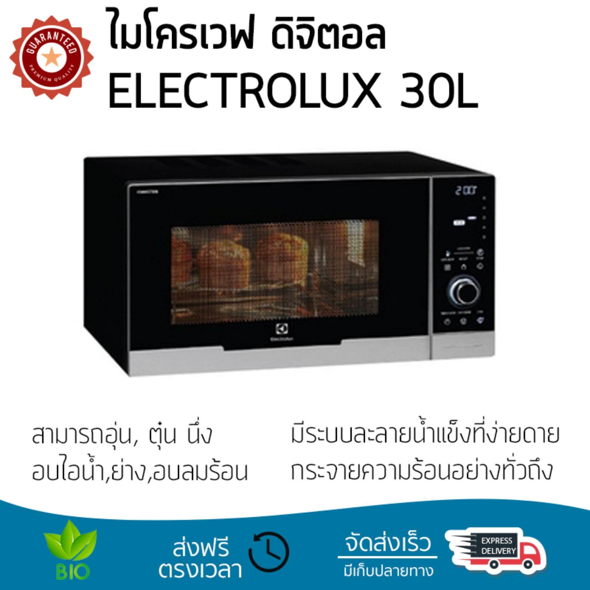 รุ่นใหม่ล่าสุด ไมโครเวฟ เตาอบไมโครเวฟ ไมโครเวฟ ดิจิตอล ELECTROLUX EMS3087X 30L   ELECTROLUX   EMS3087X ปรับระดับความร้อนได้หลายระดับ มีฟังก์ชันละลายน้ำแข็ง ใช้งานง่าย Microwave จัดส่งฟรีทั่วประเทศ