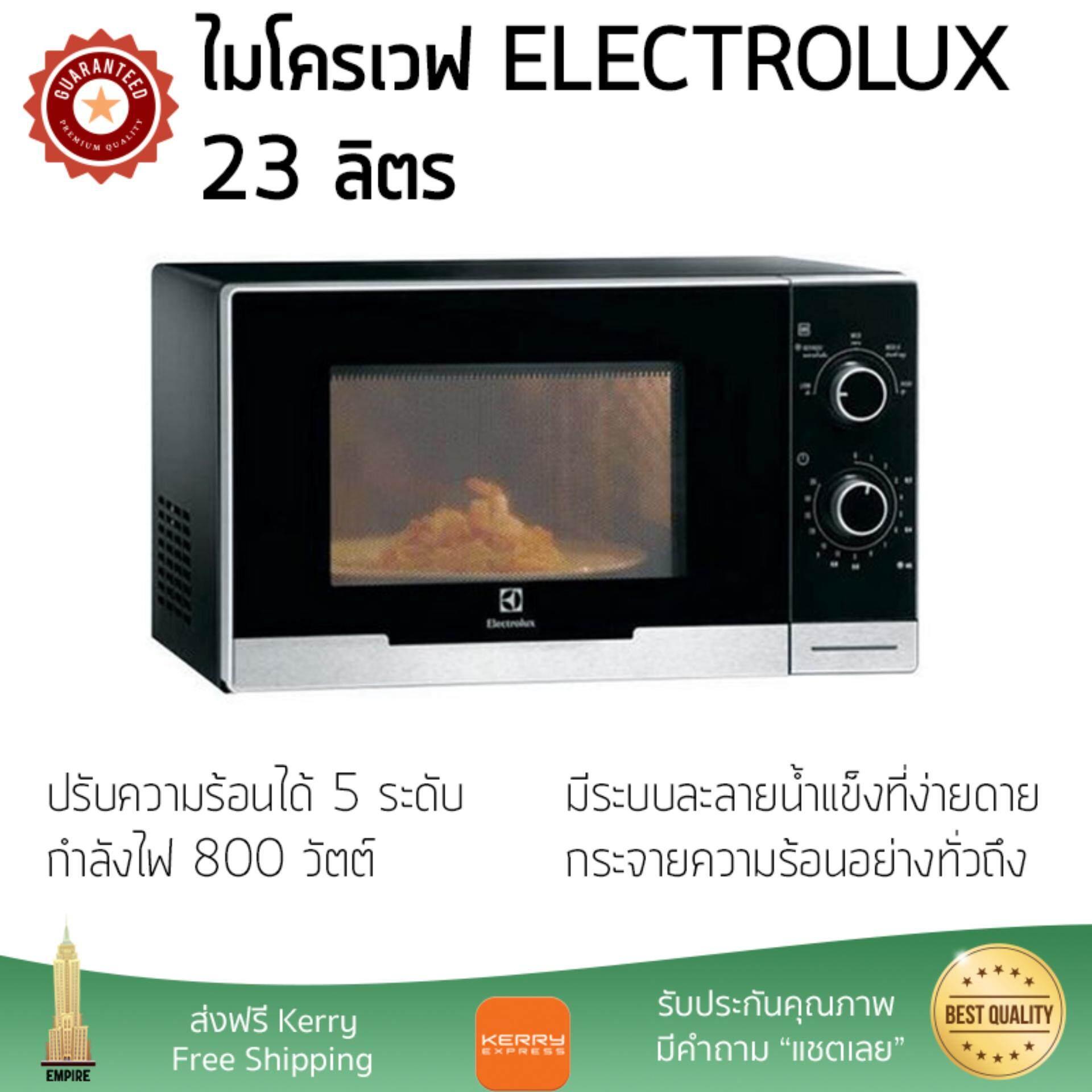 รุ่นใหม่ล่าสุด ไมโครเวฟ เตาอบไมโครเวฟ ไมโครเวฟ ELECTROLUX EMM2308X 23L | ELECTROLUX | EMM2308X ปรับระดับความร้อนได้หลายระดับ มีฟังก์ชันละลายน้ำแข็ง ใช้งานง่าย Microwave จัดส่งฟรีทั่วประเทศ