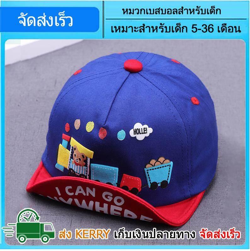 ขายดีมาก! หมวกเด็ก น่ารักๆ หมวกแก๊ปเด็ก หมวกเด็กอ่อน หมวกเด็กทารก หมวกเด็กแฟชั่น หมวกเบสบอล หมวกผ้าฝ้าย หมวกเด็กผู้ชาย หมวกเด็กผู้หญิง ลายรถไฟ Baby Hat อายุประมาณ 5 เดือน-3ขวบ หรือเด็กรอบศีรษะประมาณไม