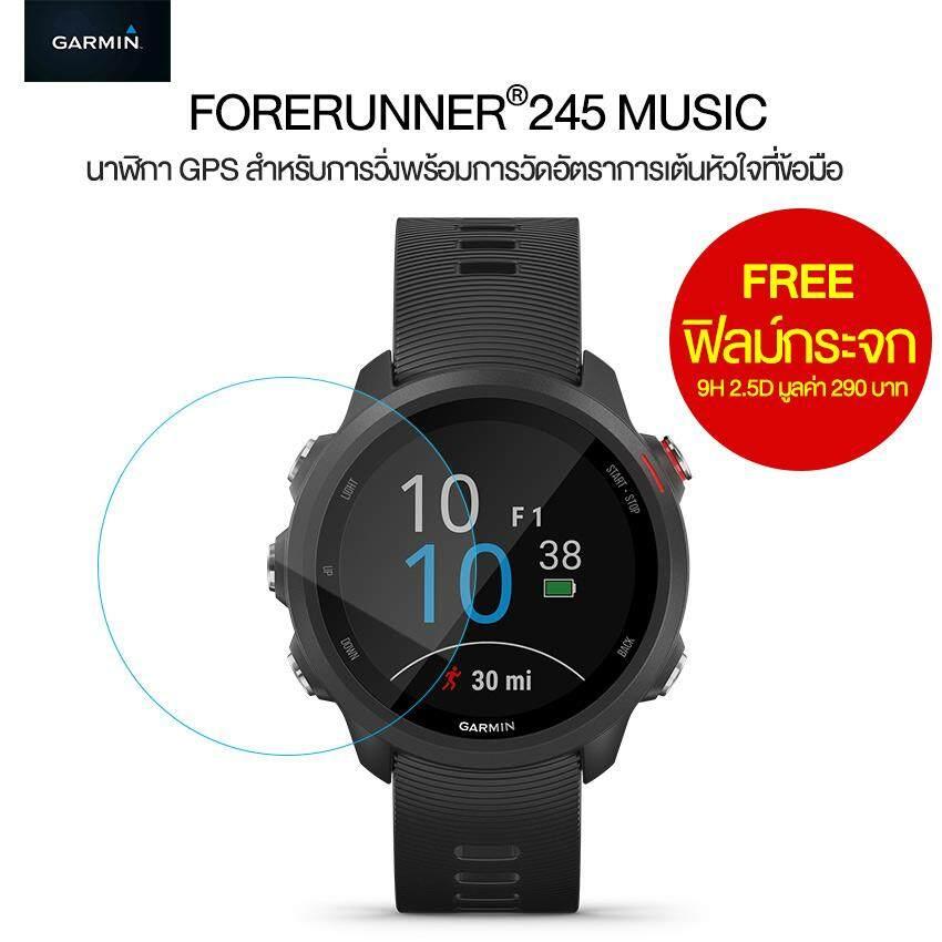 การใช้งาน  มุกดาหาร Garmin Forerunner 245 Music - นาฬิกาวิ่ง GPS วัดชีพจร
