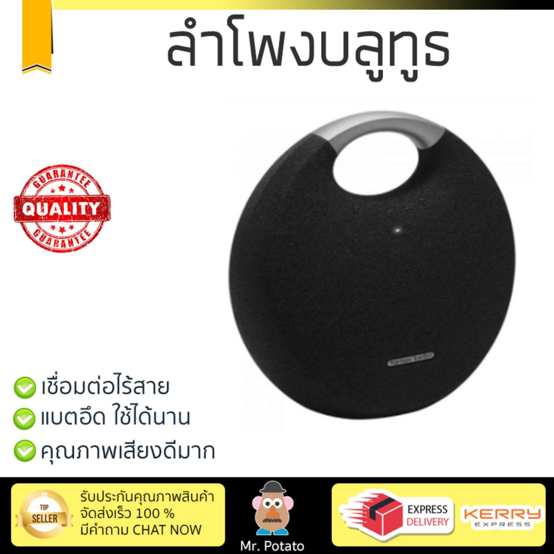สอนใช้งาน  ภูเก็ต จัดส่งฟรี ลำโพงบลูทูธ  Harman Kardon Bluetooth Speaker 2.1 Onyx Studio 5 Black เสียงใส คุณภาพเกินตัว Wireless Bluetooth Speaker รับประกัน 1 ปี