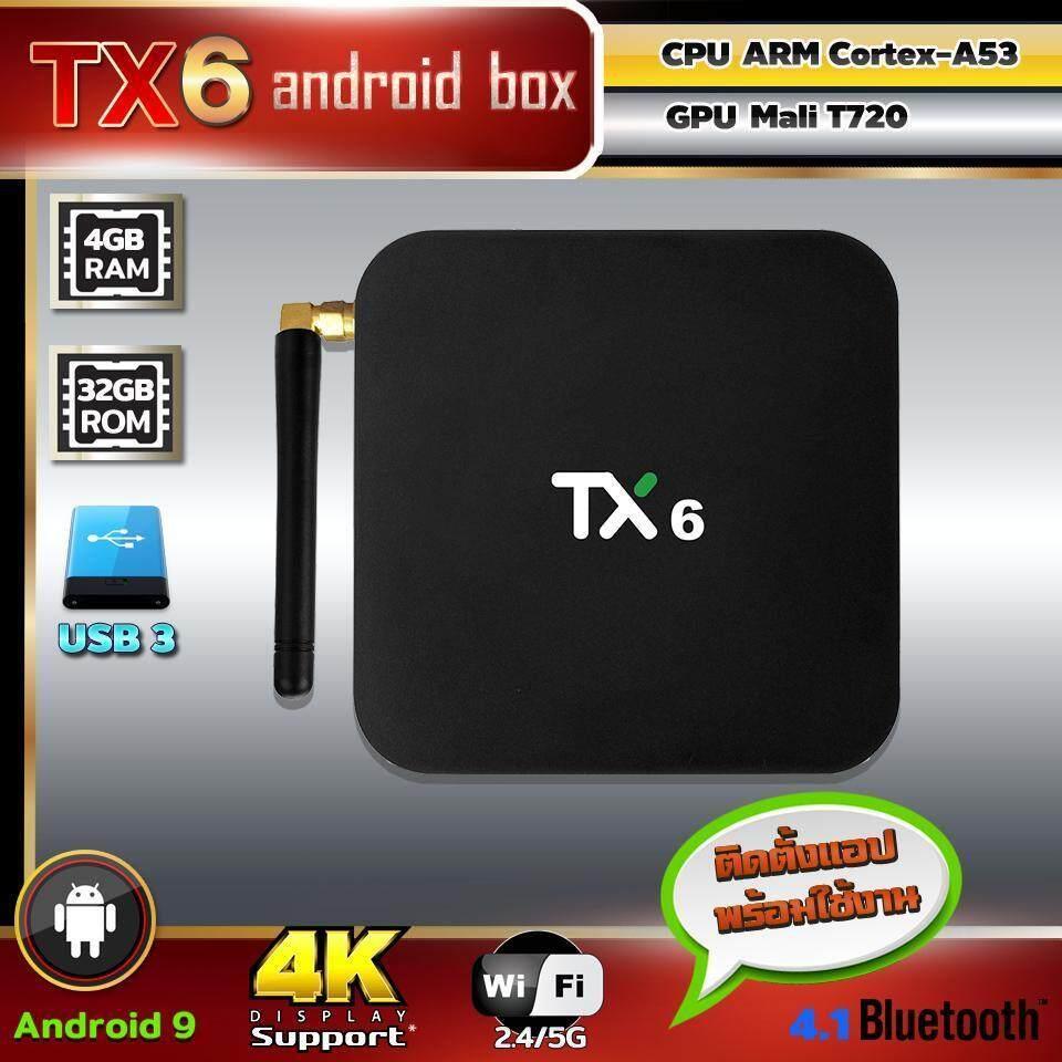 ยี่ห้อไหนดี  เชียงใหม่ Tanix Tx6 Android smart tv box 2019 แรม 4GB ddr3 / พื้นที่เก็บข้อมูล 32GB Android 9.0