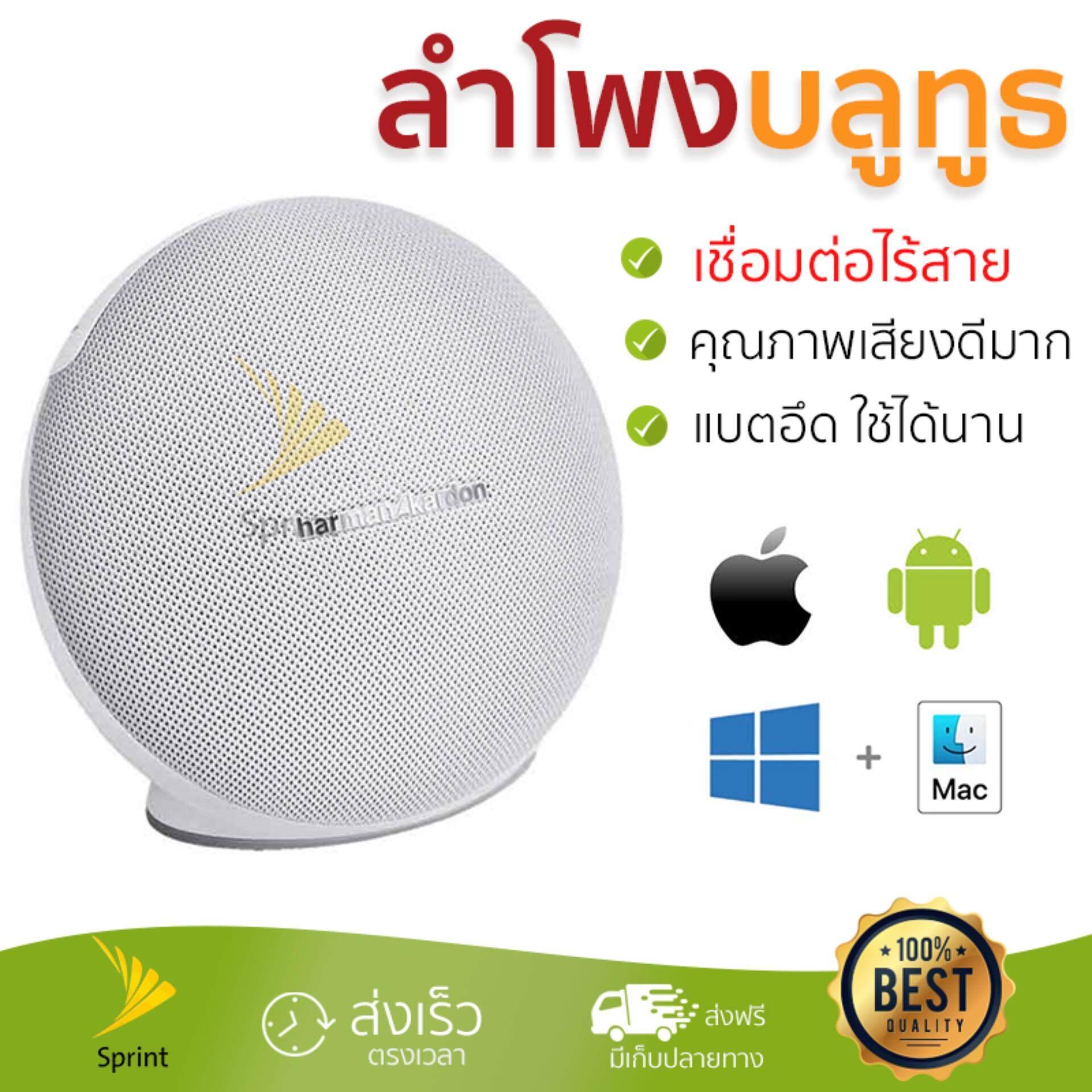 การใช้งาน  นครพนม จัดส่งฟรี ลำโพงบลูทูธ  Harman Kardon Bluetooth Speaker 2.1 Onyx Mini White เสียงใส คุณภาพเกินตัว Wireless Bluetooth Speaker รับประกัน 1 ปี