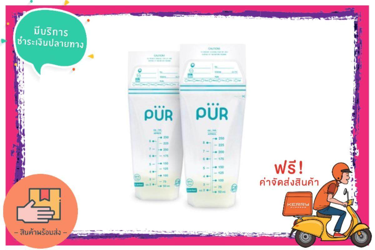 สุดยอดสินค้า!! Pur - ถุงเก็บน้ำนมแม่ เพียว ( 1ชุด มี 6 กล่อง - จำนวน 240 ใบ) ส่งฟรี kerry
