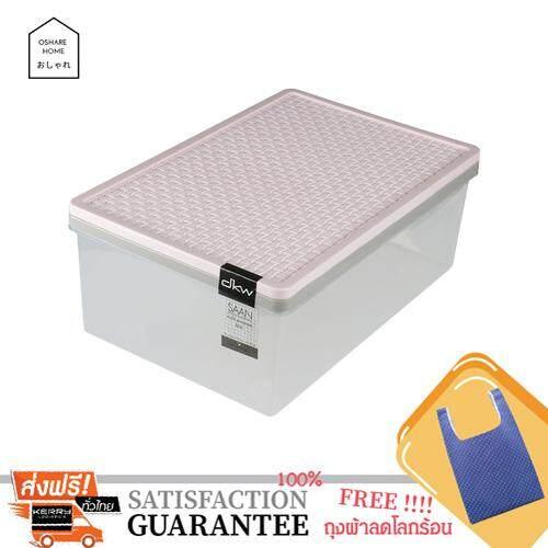 ลดสุดๆ Oshare Home กล่องเก็บของ กล่องเก็บของเล่น กล่องเก็บของเอนกประสงค์ กล่องเก็บของฝาสาน สีชมพู**ส่งฟรี kerry+มีของแถม**