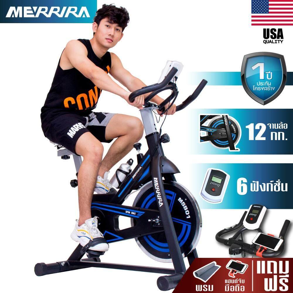 สอนใช้งาน MERRIRA จักรยานออกกำลังกาย จักรยาน Spin Bike จักรยานฟิตเนส สปินไบค์ Exercise Bike Spinning Bike Stationary Bike รุ่น MSB01 - ฟรี ! พรมรองจักรยาน ที่ยึดมือถือติดแฮนด์ ที่วางไอแพด กระบอกน้ำ