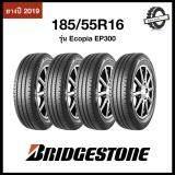 ประจวบคีรีขันธ์ Bridgestone ขนาด 185/55R16 รุ่น EP300 จำนวน 4 เส้น (ส่งฟรี ยางใหม่ 2019)