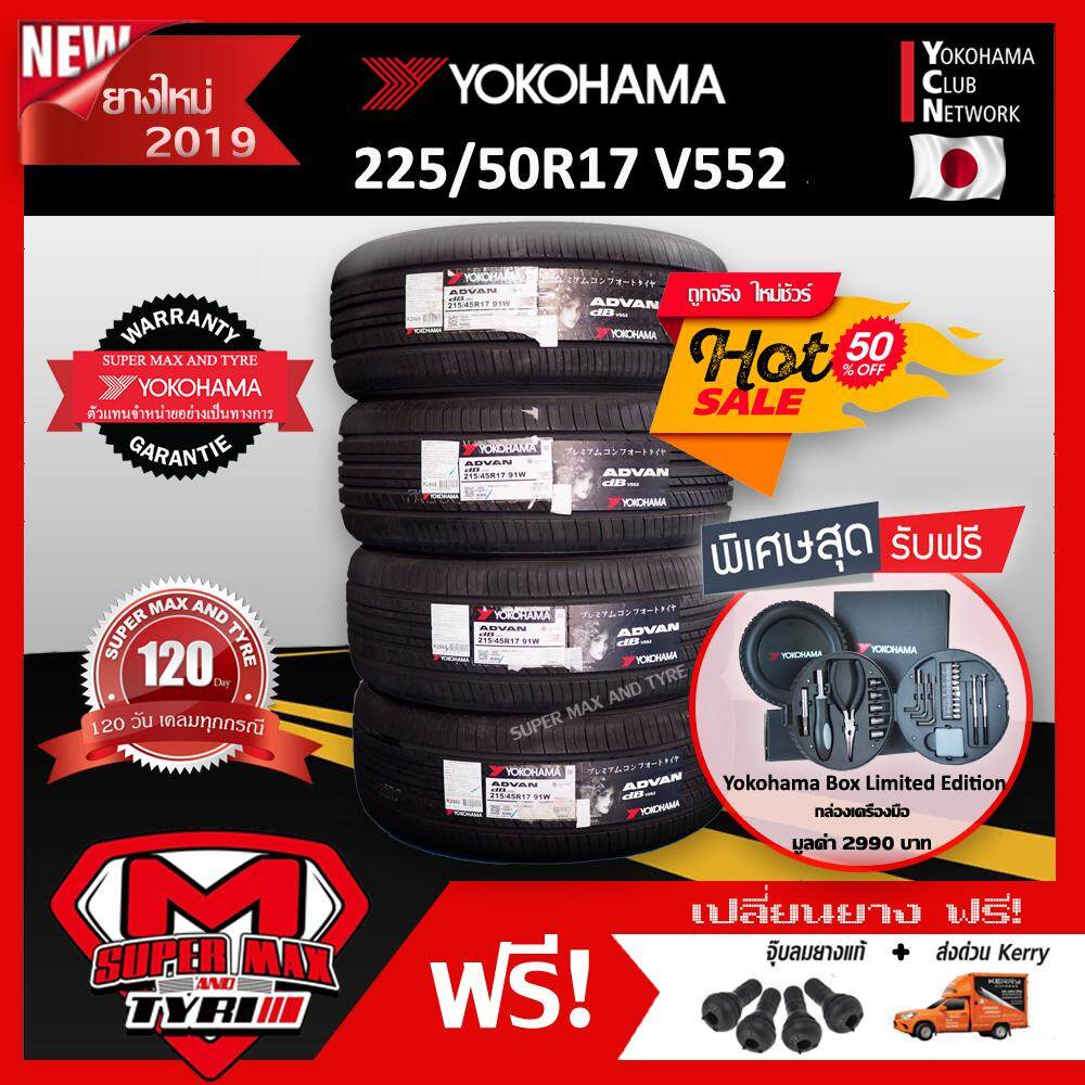 โคราช [จัดส่งฟรี] ยางนอก 4 เส้นราคาสุดคุ้ม Yokohama 225/50 R17 (ขอบ17) ยางรถยนต์ รุ่น ADVAN DB V552 (Made in Japan) ยางใหม่ 2019 จำนวน 4 เส้น
