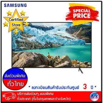 Samsung โทรทัศน์ UHD Flat RU7100 Series 7 (2019) ขนาด 50 นิ้ว (UA50RU7100)  *** บริการส่งด่วนแบบพิเศษ!ทั่วประเทศ (ทั้งในกรุงเทพและต่างจังหวัด)***