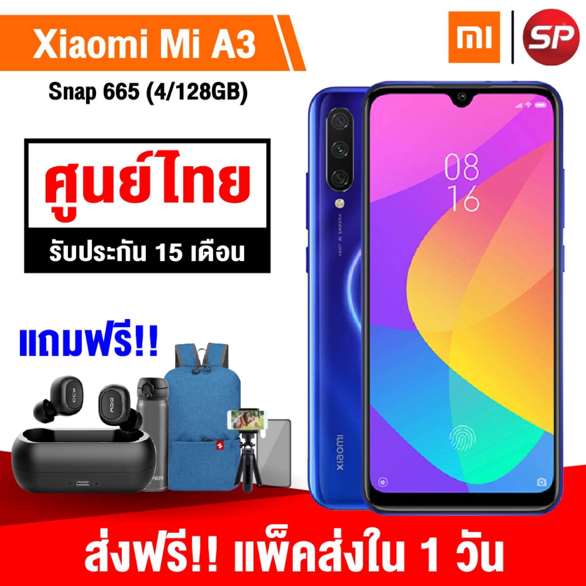 ยี่ห้อไหนดี  หนองคาย 【กดติดตามร้านรับส่วนลดเพิ่ม 3%】【รับประกันศูนย์ไทย 15 เดือน】【ของแถมชุดใหญ่】【ส่งฟรี!!】Xiaomi Mi A3 (4/128GB) แถมฟรี!! หูฟัง QCY T1 + กระเป๋า isuper Bag Pack (คละสี) + กระบอกน้ำ Stainless เก็บความเย็น + ขาตั้งกล้อง Tripod + มาพร้อมเคสในกล่อง