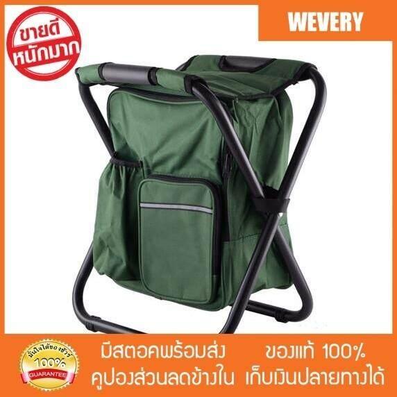 ลดสุดๆ [Wevery] กระเป๋า สะพาย กางเป็น เก้าอี้ พับได้ พกพาไปไหนนั่งได้ทุกที่ นั่งได้ทั้งเด็ก และ ผู้ใหญ่ (สีเขียว) เป้สะพายหลัง กระเป๋าเป้ กระเป๋าเดินป่า กระเป๋าเดินทาง ส่งฟรี Kerry เก็บเงินปลายทางได้