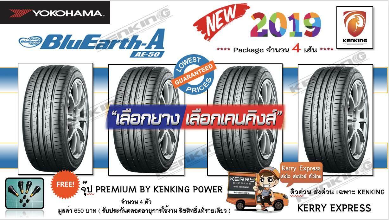 นครราชสีมา ยางรถยนต์ขอบ16 YOKOHAMA 185/55 R16 BluEarth AE-50 NEW   2019 ( 4 เส้น ) FREE    จุ๊ป PREMIUM BY KENKING POWER 650 บาท MADE IN JAPAN แท้ (ลิขสิทธิืแท้รายเดียว)