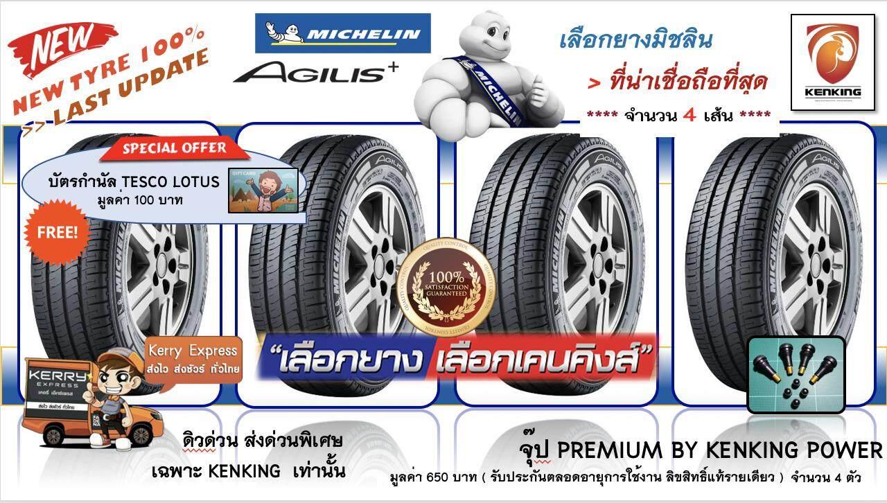 ชุมพร ยางรถยนต์ขอบ15 Michelin 205/70 R15 AGILIS NEW!! 2019 ( 4 เส้น ) FREE !! จุ๊ป PREMIUM BY KENKING POWER 650 บาท MADE IN JAPAN แท้ (ลิขสิทธิืแท้รายเดียว)