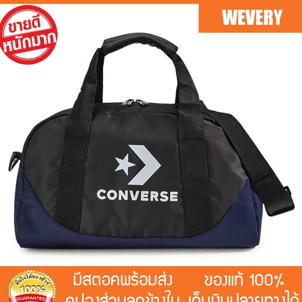 เก็บเงินปลายทางได้ [Wevery]- คอนเวิร์ส กระเป๋าสะพายไซส์ใหญ่ รุ่น Nylon Two Tone สีเทา กระเป๋าแฟชั่น กระเป๋าผู้หญิง กระเป๋าแบรนเนม กระเป๋าสะพาย กระเป๋าสะพายconverse กระเป๋าเดินทาง ส่ง Kerry เก็บปลายทาง