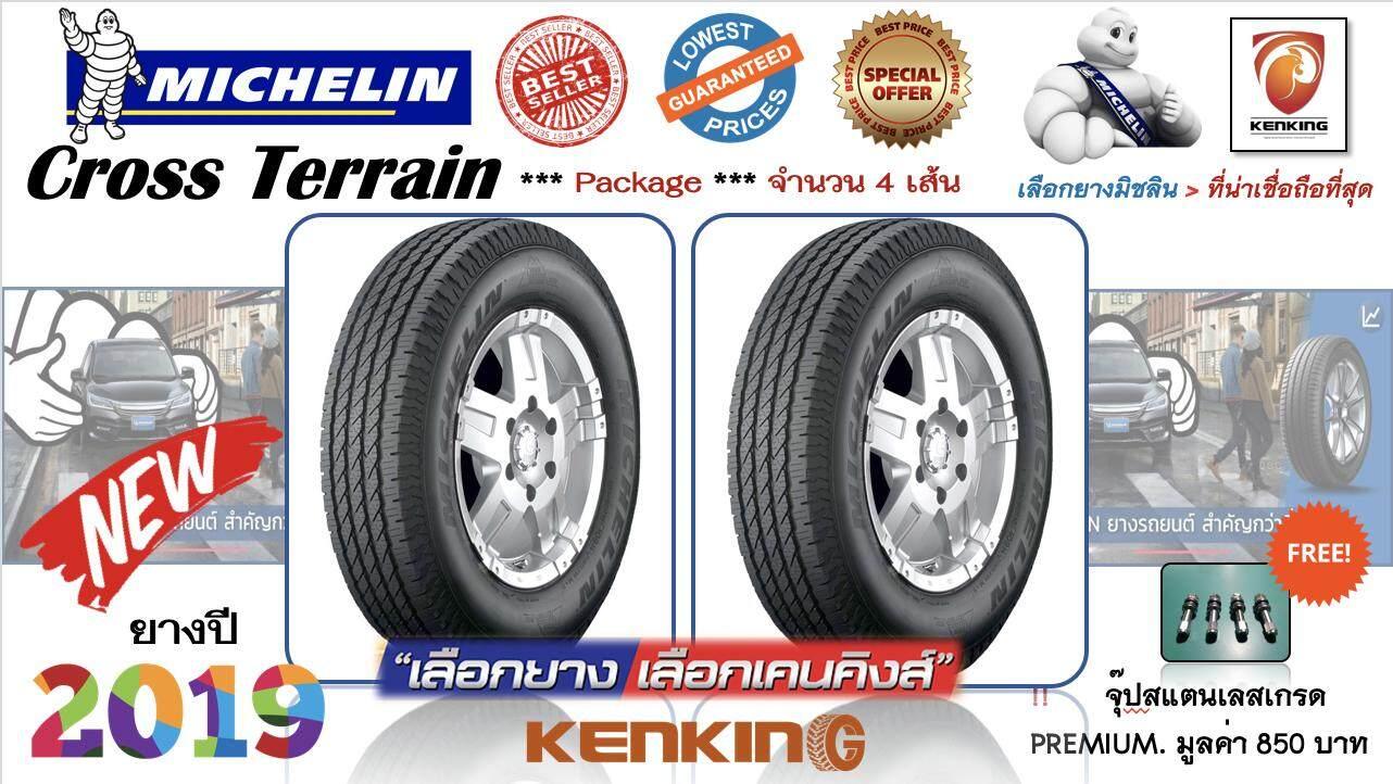 ประกันภัย รถยนต์ ชั้น 3 ราคา ถูก ระยอง ยางรถยนต์ขอบ17 Michelin 265/65 R17 CROSS TERRAIN ( 2 เส้น) NEW!! 2019 (ฟรี !! จุ๊ปใหม่เกรด Premium มูลค่า 850บาทลิขสิทธิ์แท้ ประกันศูนย์ รายเดียวเท่านั้น)